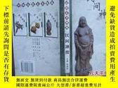 二手書博民逛書店罕見民間神像Y18817 孫建君 天津人民出版社 出版2001