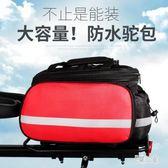 自行車馱包山地車后貨架包駝包騎行裝備單車配件大容量尾包后座包 DJ8623『易購3c館』