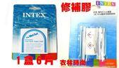 [衣林時尚] 最新 INTEX 泳具.充氣玩具.充氣床.充氣船 游泳池修補膠 59632 1盒 + 修補片1盒