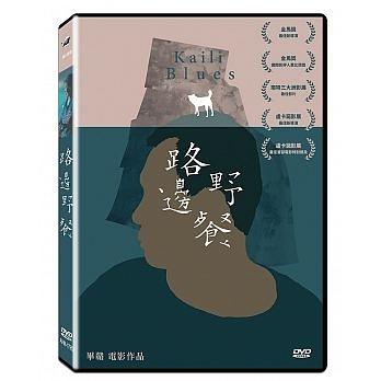 路邊野餐 DVD Kaili Blues 免運 (購潮8)