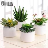 仿真多肉植物組合小盆景假花辦公桌綠植小盆栽室內家居裝飾品擺件
