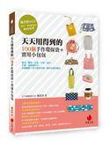 天天用得到的100個手作環保袋+實用小包包(專為「購物、出遊、日常」設計,手縫、縫紉..