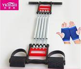 仰臥起坐拉力器健身器材家用男彈簧擴胸器臂力女多功能腳蹬拉力繩 時尚潮流