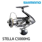 [送1000元折價券] 漁拓釣具 SHIMANO 19 STELLA C5000HG [紡車捲線器]