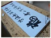 毛筆水寫楷書字帖1.4米仿宣紙空白水寫布初學者入門書法練習套裝 街頭布衣