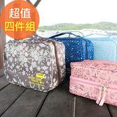【韓版】420D加密防水小清新可懸掛盥洗化妝包(4色)-四入組(深藍+粉紅各2)