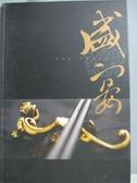 【書寶二手書T9/藝術_ZEC】盛宴_翁喆裕, Drew Cheng, 游惠玲文字撰寫; 宋良音食譜彙整