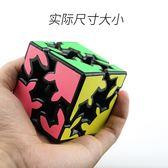 魔術方塊3D二階齒輪魔方齒輪異形魔方魔坊比賽專用異型玩具小孩早教jy【全館免運好康八折】
