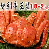 【屏聚美食網】巨無霸智利帝王蟹1隻(1.8~2kg/隻)_免運組