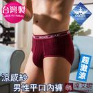 男性三角褲 涼感超薄吸濕排汗 冰絲男內褲 台灣製造 M-L-XL-2XL no.9186 (紅色)-席艾妮SHIANEY