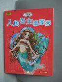 【書寶二手書T6/兒童文學_OPY】人魚公主瑪麗莎_凱特.潔絲