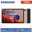 Samsung Galaxy Tab S7 ◤登錄送好禮,加送ITFIT 無線滑鼠◢11吋八核心平板 WiFi版 T870 (6G/128G)