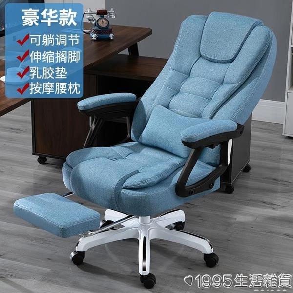 電腦椅家用辦公椅懶人可躺舒適久坐老板椅升降轉椅書房座椅子包郵 NMS 1995生活雜貨