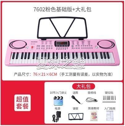 電子琴 智能多功能電子琴初學者成人兒童入門幼師玩具61鋼琴鍵專業樂器88 快速出貨