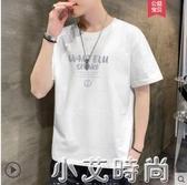 夏季男士短袖t恤純棉白色上衣服圓領寬松潮牌潮流男生半袖青少年 小艾新品