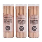 原木鉛筆2比小學生2B兒童用無毒50支桶裝素描考試專用