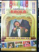 影音專賣店-P07-392-正版DVD-華語【豬哥亮爆笑登場 豬哥亮俱樂部 卡啦OK秀第1集】-