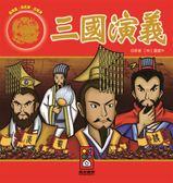 (二手書)漫畫文學經典名著:三國演義