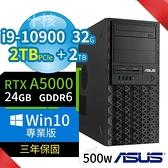 【南紡購物中心】期間限定!ASUS 華碩 WS720T 商用工作站 i9/32G/2TB+2TB/A5000/W10P/3Y