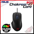 [ PCPARTY ] ASUS 華碩 ROG Chakram Core 有線光學電競滑鼠