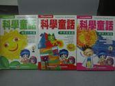 【書寶二手書T6/少年童書_LAZ】科學童話-探索自然篇_世界萬象篇_科學大發現_共3本合售