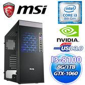 微星B360M平台【霸王戰龍】Intel i3-8100四核 GTX1060獨顯 電競機【刷卡含稅價】