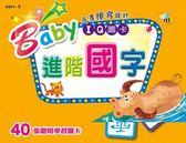 Baby IQ圖卡:進階國字