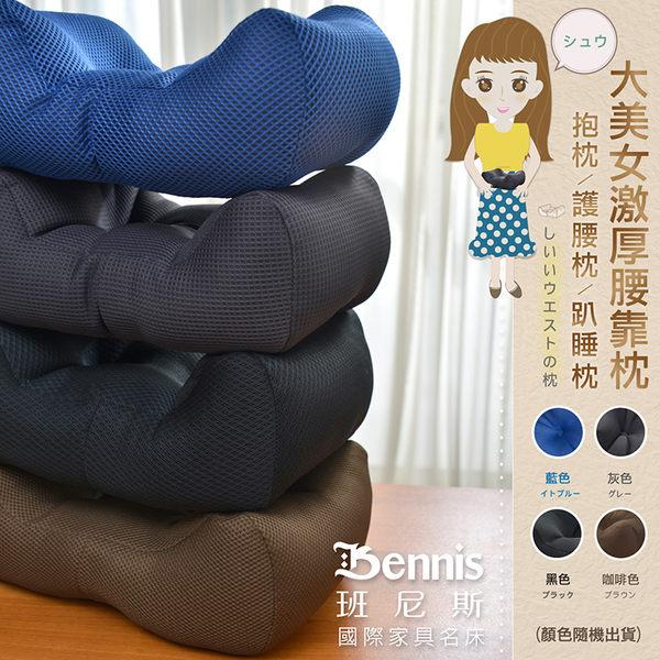 【班尼斯國際名床】~【Beauty大美女激厚腰靠枕】抱枕/護腰枕/趴睡枕/坐墊/椅墊,超取限三顆內!