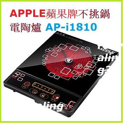 APPLE 蘋果 不挑鍋電陶爐 AP-i1810 5段火力調整《刷卡分期+免運》