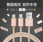 一頭兩用 iOS&安卓二合一 正反雙插快速充電傳輸線 蘋果 安卓 iPhone 6/6s/7/8 plus
