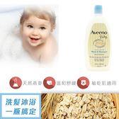 Aveeno 艾惟諾 寶寶不流淚洗髮&沐浴乳 532ml / 2罐裝 4500  (家庭號)