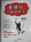 【書寶二手書T5/行銷_HDH】差異化行銷發想法_高橋宣行