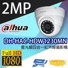 高雄/台南/屏東監視器 DH-HAC-HDW1230MN 星光級1080P四合一紅外線攝影機 大華dahua