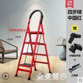 梯子家用摺疊伸縮樓梯四步五步扶梯爬梯室內多 伸縮加厚人字梯金曼麗莎