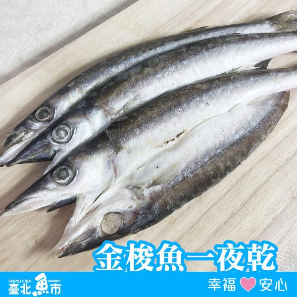 【台北魚市】金梭魚一夜乾(尖梭) 300g