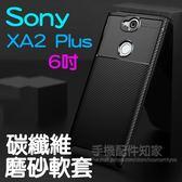 【磨砂碳纖維】Sony Xperia XA2 Plus H4493 6吋 防震防摔 碳纖維磨砂軟套/保護套/背蓋/全包覆/TPU-ZY