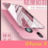 【萌萌噠】iPhone X (5.8吋) 爆款輕薄流光線條 親膚材質純色保護殼 全包磨砂硬殼 手機殼 手機套