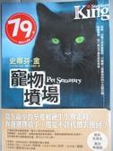 【書寶二手書T5/一般小說_LKH】寵物墳場_史蒂芬.金