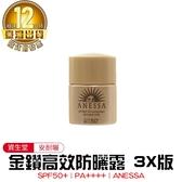 【SHISEIDO 資生堂 防曬乳】SHISEIDO 資生堂 安耐曬 金鑽高效防曬露 3X版 12ml