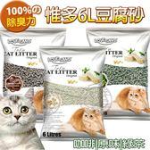 【zoo寵物商城】MDOBI摩多比-凝結環保豆腐貓砂2.8KG/包*1包(適用單層貓砂盆)