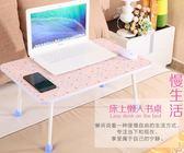 宿舍床上書桌家用懶人筆記本電腦桌做大學生摺疊小桌子簡約經濟型igo 時尚潮流