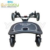 酷貝比 CUI BABY Cozy x Rider 推車輔助踏板座椅組(踏板+座椅) /手推車專用站立板