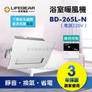 《樂奇》 浴室暖風乾燥機 BD-265L-N (220V) / 線控控制 / 廣域送風 / 2-4坪 / 保固3年 / 外接照明