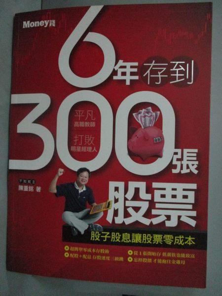 【書寶二手書T1/股票_YIG】6年存到300張股票_陳重銘