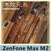 華碩 ZenFone Max M2 (ZB633KL) 木紋岩石元素風 手機殼 簡約 大理石紋 TPU軟殼 保護殼 黑邊全包