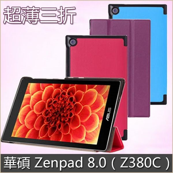 超薄三折 華碩ASUS Zenpad 8.0 平板皮套 磁吸 保護套 Z380C 皮套 Z380KL 平板電腦 保護殼