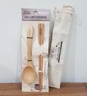 御膳坊 北歐山毛櫸原木環保餐具組 旅行組附收納袋 湯匙筷子組