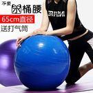 瑜伽球健身球初學者裝備求65CM直徑加厚防爆平衡球瑜珈球 智能生活館