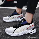 男鞋子秋季韓版潮流老爹鞋男士休閒運動鞋百搭跑步潮鞋 樂芙美鞋