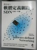 【書寶二手書T2/電腦_QXR】最快進入軟體定義網路(SDN)的第一本書_劉誠明